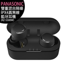 Panasonic 國際牌 RZ-S500W 雙重混合降噪IPX4真無線耳機(旗艦型)◆送一年期保險+客製化雷射刻字