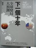 【書寶二手書T4/政治_A5M】下一個十年-全球變局大預測_閻學通
