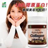 100%純膠原蛋白【明奕】優質膠原蛋白(100gX1瓶)-即期品:2021.01.08-牛膠原蛋白