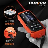 紅外線激光測距儀高精度距離測量儀電子尺手持量房儀USB充電