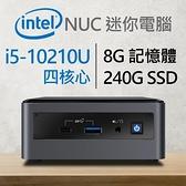 【南紡購物中心】Intel 小型系列【mini斑馬】i5-10210U四核 迷你電腦(8G/240G SSD)《NUC10i5FNH》