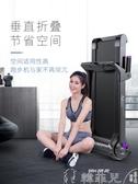 跑步機 美國伊尚跑步機家用款小型健身器材折疊室內減震免安裝跑步機 MKS韓菲兒
