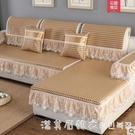 沙發套罩夏天冰絲客廳全包沙發墊夏季罩夏季款防滑坐墊冰絲涼席墊 NMS漾美眉韓衣