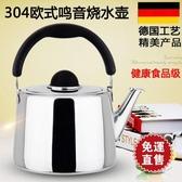 燒水壺加厚鳴音煤氣燃氣電磁爐煲水壺家用大容量開水壺 YXS 【快速出貨】