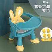 兒童餐椅 寶寶餐椅兒童座椅靠背椅子叫叫椅嬰兒吃飯桌家用矮板凳小凳子TW【快速出貨八折搶購】