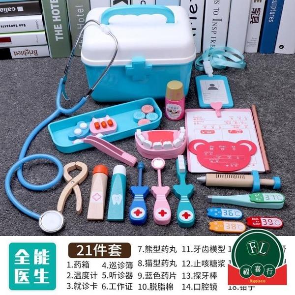 仿真打針護士兒童過家家聽診器小醫生玩具套裝工具【福喜行】