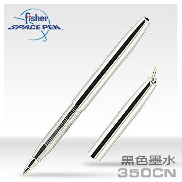 Fisher Fine Sized Chrome Bullet w/Ring for Neckchain筆#350CN太空筆【AH02109】i-Style居家生活
