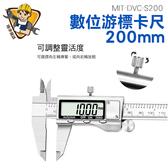 《精準儀錶旗艦店》大螢幕電子 游標卡尺200mm 0 01mm 0 0005in 內徑測量器