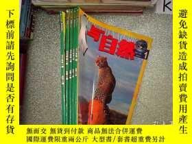 二手書博民逛書店人與自然罕見2003 1-5Y203004
