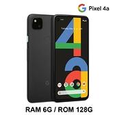 【全新未拆封福利品】Google Pixel 4a 6G/128G