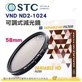 送蔡司拭鏡紙10包 台灣製 STC VND ND2-1024 可調式減光鏡 58mm 超輕薄 鍍膜 低色偏 18個月保固