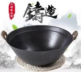 老式鑄鐵雙耳炒鍋生鐵無涂層炒菜鍋不粘鐵鍋