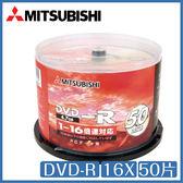 三菱 Mitsubishi 1-16X DVD-R 50片 中環製造 乳白色面板 光碟 DVD