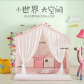 兒童帳篷室內超大游戲屋女孩睡屋過家家玩具屋公主房分床神器韓國 生活樂事館