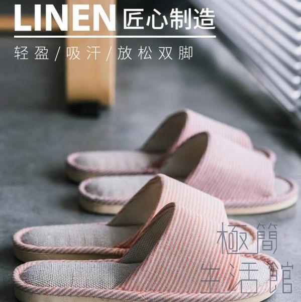 亞麻拖鞋女士棉麻布拖鞋【極簡生活館】