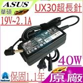 ASUS 19V,2.1A,40W 變壓器(原廠)- 華碩 UX30-QX087X,UX30-QX062R,PA-1400-11,90-XB0FN0PW00000Y