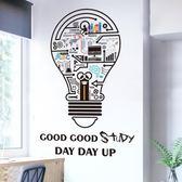 創意個性燈泡牆貼紙簡約公司書房辦公室文化牆背景裝飾品勵志貼畫 卡布奇诺HM