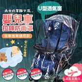 【台灣現貨】嬰兒車雨罩 推車傘車通用防雨罩 寶寶推車雨罩 傘車防塵罩 【HC330】99750走走去旅行