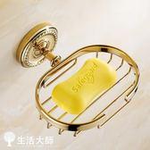 【風格系列】全銅金色肥皂網麻花鍍金香皂網香皂盒置物架衛浴皂碟皂盤歐式復古   LannaS