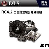 【DLS】瑞典Reference RC4.2 4吋 二音路套裝分離式喇叭 *60W RMS / 200W MAX