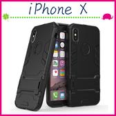 Apple iPhoneX 5.8吋 鎧甲系列保護殼 自帶支架 變形盔甲手機殼 二合一手機套 鋼鐵俠保護套 全包款