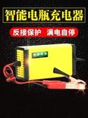 充電機 汽車電瓶充電器12伏摩托車電瓶充電器12V專用全智能蓄電池充電機 koko時裝店