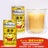 (即期商品) 日本Kirin濃厚玉米濃湯/罐