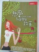 【書寶二手書T5/勵志_GEN】想愛,就要學會放手_林慶昭