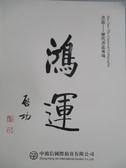 【書寶二手書T5/收藏_ZGN】中鴻信_書道-歷代書法專場_2019/1/3