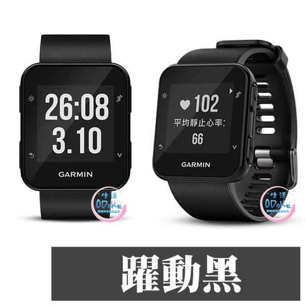 Garmin Forerunner 35 GPS心律智慧跑錶 運動跑錶 智慧跑錶 防水 光學心率 智慧錶【生活ODOKE】