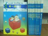 【書寶二手書T8/少年童書_RDK】哪一個大_集合同類_分開與集合_數學入門新法等_11本合售