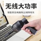 AWKICI電腦鍵盤多功能USB吸塵器筆記本灰塵清潔器充電無線小型吸塵器清潔吸塵紙屑 【夏日新品】