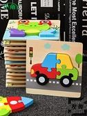 2片裝|拼圖幼兒童1-3歲半木質立體3D寶寶玩具益智力【左岸男裝】