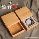 首飾盒 高檔簡約玉手鐲首飾盒禮品盒正方形小號抽屜便攜收納實木竹質盒子 星河光年