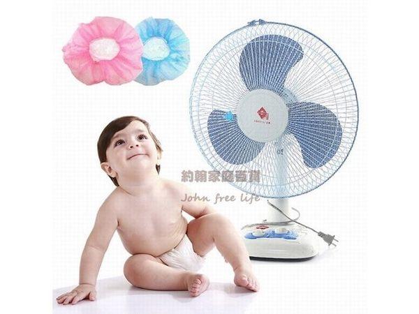 約翰家庭百貨》【UA080】防寶寶刮傷手指風扇罩 風扇保護罩 風扇安全罩 顏色隨機出貨