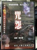 挖寶二手片-Y59-099-正版DVD-日片【咒怨】-柳優凌 三輪明日美