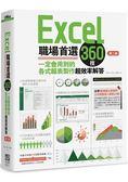 Excel職場首選360技:一定會用到的各式報表製作超效率解答(第二版)