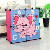 兒童衣櫃 簡易兒童衣櫃 創意大象卡通四宮格寶寶衣櫃jy【父親節禮物】