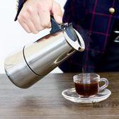 咖啡壺 啡憶 摩卡咖啡壺 家用不銹鋼煮咖啡機 電磁爐加熱意式特濃摩卡壺 全館滿額85折