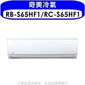 《全省含標準安裝》奇美【RB-S65HF1/RC-S65HF1】變頻冷暖分離式冷氣 優質家電