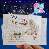 臺灣創意燙金立體場景圣誕節賀卡表白裝飾卡感謝祝福卡片白底老人夏沫居家