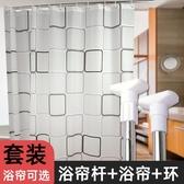 浴簾套裝免打孔防潑水防霉簾子布衛生間掛簾浴室門簾桿淋浴隔斷加厚 限時85折