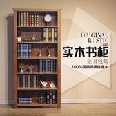書櫃書架收納實木窄書櫃書架白橡木書櫥儲物櫃置物架美式簡約家居木質書櫃SP全館免運