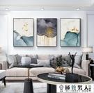 掛畫北歐客廳裝飾畫現代簡約沙發背景牆免打孔臥室壁畫三聯畫輕奢【極致男人】