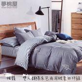 夢棉屋-活性印染雙人鋪棉床包兩用被套四件組-楓韻