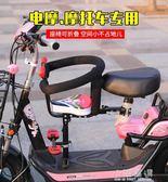 電瓶自行車兒童前置全圍座椅踏板摩托電動車小孩安全座椅寶寶坐椅igo『小淇嚴選』