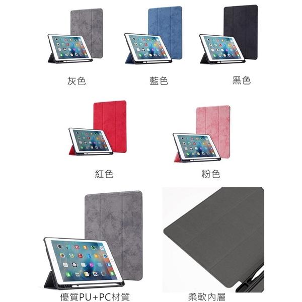 蘋果 ipad 2018 保護套 pro 10.5 帶筆槽 筆 收納 9.7 2018 防摔 皮套 軟殼 軟膠 掀蓋 BOXOPEN