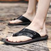 拖鞋男夏室外男士人字拖個性夾腳涼拖 易樂購生活館