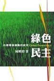 綠色民主:台灣環境運動的研究