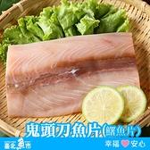 ◆ 台北魚市 ◆ 鱰魚片 鬼頭刀魚片 280g